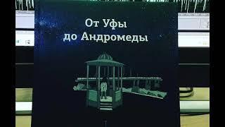 """Переплет - 11.11.18  Сборник """"От Уфы до Андромеды"""""""