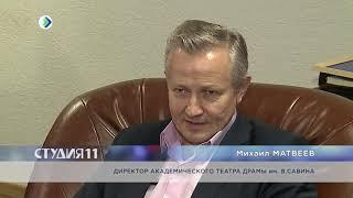 Театральная жизнь Сыктывкара. Студия 11. 11.05.18.