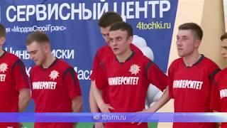 Республиканские соревнования по мини-футболу среди команд вузов