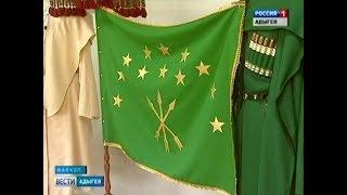 Адыгея отмечает День государственного флага