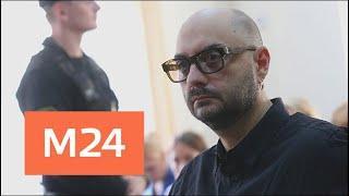 Серебренников отверг обвинения в хищении 133 млн бюджетных рублей - Москва 24