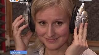 Радио России «Иркутск» отмечает день рождения