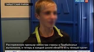 Распоряжение премьер министра страны в Прибайкалье выполнили, и теперь в каждой школе области есть т