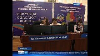 На Дону тестируют Центр информационного обеспечения безопасности жителей