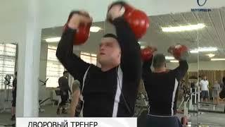 «Дворовые тренеры» приглашают белгородцев на тренировки
