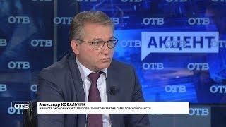 """""""Акцент с Евгением Ениным"""": Александр Ковальчик"""