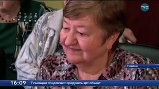 Пенсионерам Тюмени предлагают стать блогерами
