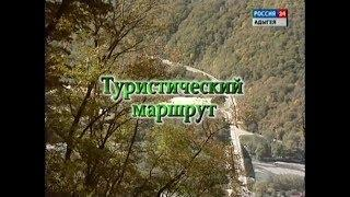 Туристический маршрут - 08.10.2018