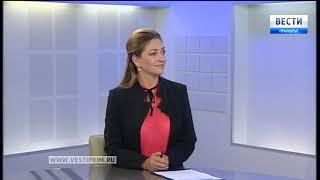 «Вести: Приморье. Интервью» с Лилией Лаврентьевой