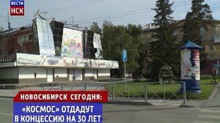 Новосибирский кинотеатр «Космос» отдадут в концессию на 30 лет