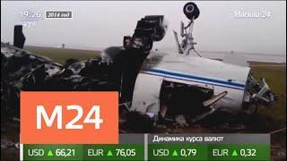 Суд отложил слушания по катастрофе Falcon во Внукове на 12 октября - Москва 24