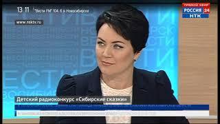 Пресс-конференция: детский радиоконкурс «Сибирские сказки»