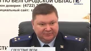 Белгородские следователи отметили усложнение схем мошенничества