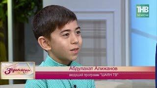 Ведущие детского телеканала на татарском языке ШАЯН ТВ о новых телепрограммах   ТНВ