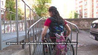 В Уфе инвалид 12 лет добивалась установки пандуса в своем подъезде