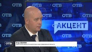 """""""Акцент"""": Егор Свалов"""