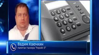 Объявившим голодовку в Азовском море морякам начали выплачивать зарплату