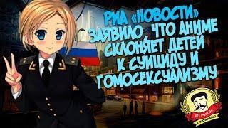 Из России с любовью. На РИА Новости появилась статья о том, что аниме склоняет детей к суициду