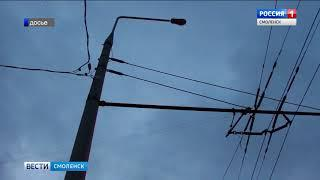 В Смоленске ведутся работы по восстановлению уличного освещения