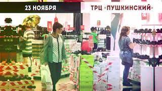 ролик ТРЦ Пушкинский черная пятница