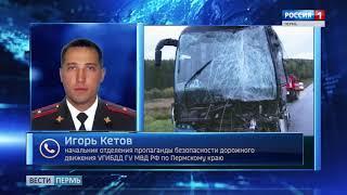 В Очерском районе автобус врезался в КАМАЗ