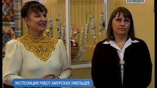 """Выставка """"Содружество амурских мастеров"""" в АОДНТ"""