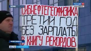 Губернатор пообещал содействие в выплате долгов по зарплате сотрудникам «Сибнефтегеофизики»