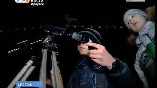 Иркутян ждут на вечер тротуарной астрономии