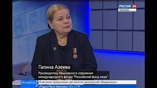 РОССИЯ 24 ИВАНОВО ВЕСТИ ИНТЕРВЬЮ Г.Т. АЗЕЕВА