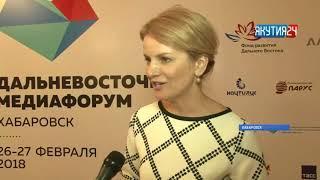 Вопросы подачи информации обсуждали на Дальневосточном медиафоруме в Хабаровске