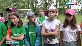 Детский отдых: В Перми составили рейтинг лагерей