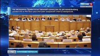 Рашид Темрезов принял участие в заседании Правительственной комиссии по региональному развитию в РФ