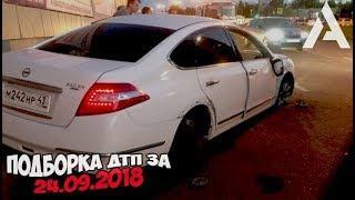 ДТП. Подборка аварий за 24.09.2018 [crash September 2018]