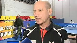 В Таганроге решается судьба полуфинала Кубка Европы по настольному теннису