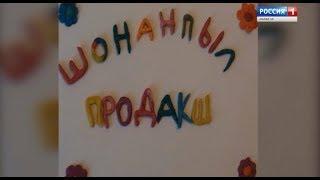 Детская передача «Шонанпыл» 27 06 2018