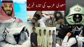 saudi arabia latest news /masjid al haram incident makkah/news today