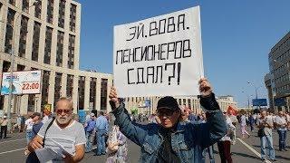 Митинг STOP пенсионная реформа.