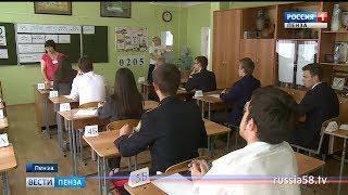 Пензенские школьники сдают ЕГЭ по литературе и по физике