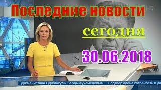 Новости сегодня. новости 1 канал сегодня. новости 30.06.18