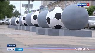 В центре Пензы антивандальные шары превратились в футбольные мячи