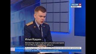 РОССИЯ 24 ИВАНОВО ВЕСТИ ИНТЕРВЬЮ КАШИН И М