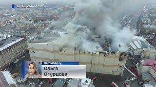 Уфимке удалось спастись из огня при пожаре в торговом центре в Кемерове