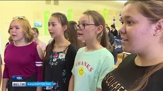Башкирская гимназия-интернат имени Рами Гарипова получила 30 путевок в «Артек»