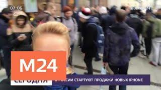 Кто и зачем ночует в очереди за iPhone - Москва 24
