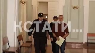 Глава Кстовского района попросил винить его в мошенничестве, а не во взятке