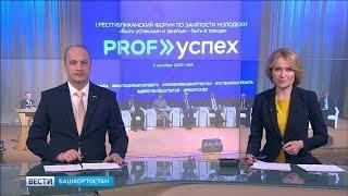 Вести-Башкортостан-11.09.18