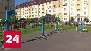 Более 3 миллионов жителей Подмосковья живут в домах, где провели капремонт - Россия 24