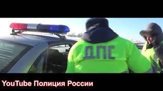 Полиция России-ДПС И СПИДИ ГОНЩИК/The police of Russia DPS AND SPEED RACER