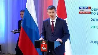 Отчет Губернатора Пермского края об итогах деятельности Правительства края за 2017г.
