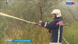 На Ставрополье вновь угроза пожаров